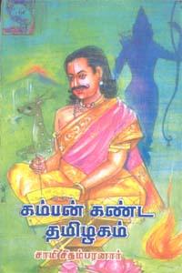 Kamban Kanda Tamilagam - கம்பன் கண்ட தமிழகம் (old book rare)