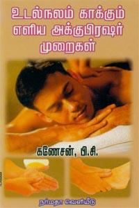 Udal Nalam Kaakkum Eliya Accupressure Muraigal - உடல்நலம் காக்கும் எளிய அக்குபிரஷர் முறைகள்