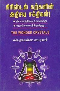 Tamil book Crystal Karkalin Adhisaya Sakthigal