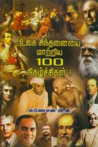 Ulaga Chinthanaiyai Maatriya Nooru Nigazhchigal - உலக சிந்தனையை மாற்றிய 100 நிகழ்ச்சிகள்