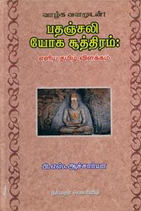பதஞ்சலி யோக சூத்திரம் எளிய தமிழ் விளக்கம்