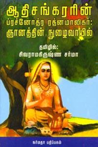 ஆதிசங்கரரின் ப்ரச்னோத்ர ரத்னமாலிகா ஞானத்தின் நுழைவாயில்