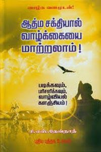 Tamil book ஆத்ம சக்தியால் வாழ்க்கையை மாற்றலாம்