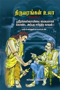 Tamil book திருவரங்கன் உலா பாகம் 1, 2 ஸ்ரீரங்கஸ்வாமியை மையமாகக் கொண்ட அற்புத சரித்திர நாவல்
