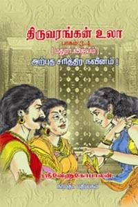 Tamil book திருவரங்கன் உலா பாகம் 3, 4 மதுரா விஜயம் அற்புத சரித்திர நவீனம்