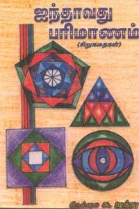 Ainthaavathu Parimaanam - ஐந்தாவது பரிமாணம் (old book - rare)