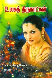 Ulaga Thirunaatkal - உலகத் திருநாட்கள்