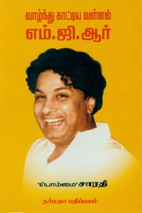Vaazhnthu Kaatiya Vallal M.G.R - வாழ்ந்து காட்டிய வள்ளல் எம்.ஜி.ஆர்