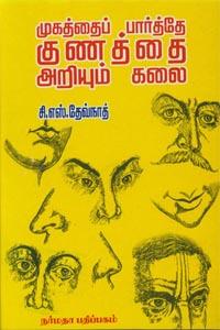 Tamil book Mugathai Paarthae Kunathai Ariyum Kalai