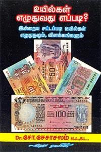 Uyilgal Ezhuthuvadhu Eppadi - உயில்கள் எழுதுவது எப்படி?