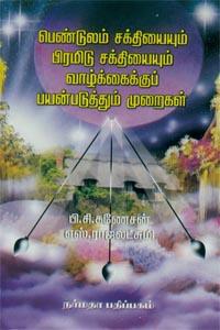 Tamil book Pendulum Sakthiaium Pyramid Sakthiaium Vaazhkkaikku Payanpaduthum Muraigal