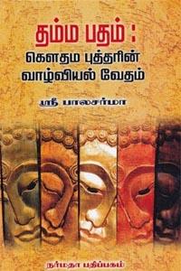 Dhamma Padham - தம்ம பதம் கௌதம புத்தரின் வாழ்வியல் வேதம்