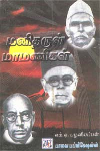 Manitharul Mamanigal - மனிதருள் மாமணிகள்