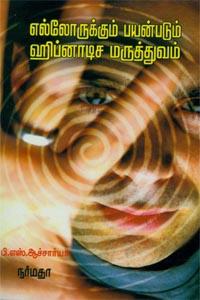 Tamil book Ellorukkum bayanpadum hipnotisa maruthuvam