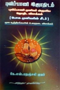 Pulipaani jothidam - புலிப்பாணி ஜோதிடம்