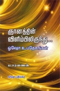 ஞானத்தின் விளிம்பிலிருந்து ஓஷோ உபதேசங்கள்