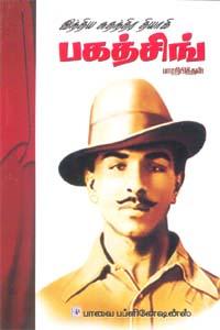 Tamil book India Suthanthira Thiyagi Bhagatsingh