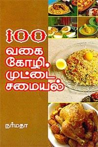 REVATHI SHANMUGAM RECIPE BOOKS PDF -