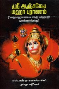 ஸ்ரீ ஆஞ்சநேய மஹா புராணம்