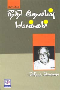 Tamil book Neethi Devan Mayakkam
