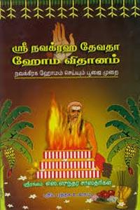 Tamil book ஸ்ரீ நவக்ரஹ தேவதா ஹோம விதானம்