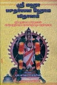 Sri. Maha Sudharsana Homa Vidhanam - ஸ்ரீ மஹா ஸுதர்ஸன ஹோம விதானம்