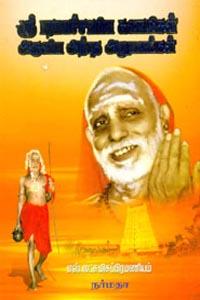 Sri Paramacharya swamigal aruliya arputha anubavangal - ஸ்ரீ பரமாச்சாரிய சுவாமிகள் அருளிய அற்புத அனுபவங்கள்