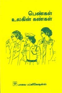 Tamil book Pengal ulagin Kangal