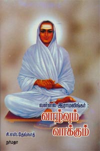 Vallal Ramalingar Vaazhvum Vaakum - வள்ளல் இராமலிங்கர் வாழ்வும் வாக்கும்