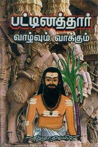 Pattinathar Vaazhvum Vaakkum - பட்டினத்தார் வாழ்வும் வாக்கும்