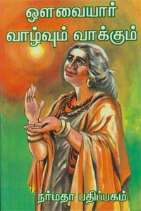 Avvaiyar Vaazhvum Vaakkum - ஔவையார் வாழ்வும் வாக்கும்
