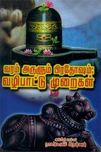 வரம் அருளும் பிரதோஷம் வழிபாட்டு முறைகள்
