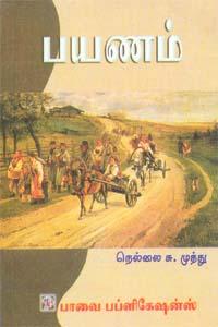 Payanam - பயணம்