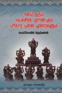 Nalam Tharum Navagraha Puranamum Parigara Poojai Muraigalum - நலம் தரும் நவக்கிரக புராணமும் பரிகார பூஜை முறைகளும்