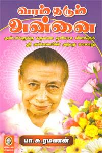 Varam tharum annai - வரம் தரும் அன்னை