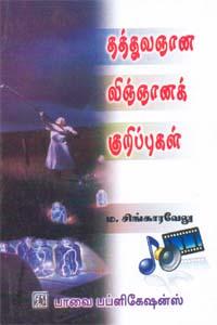 Thathuvagnyana Vignyana Kuripugal - தத்துவஞான விஞ்ஞானக் குறிப்புகள்