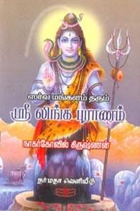 Sarvamangalam Tharum Sri. Sivalinga Puranam - ஸர்வ மங்களம் தரும் ஸ்ரீ லிங்க புராணம்