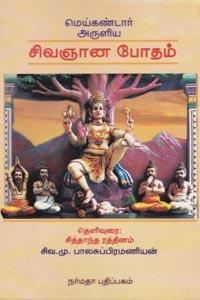 மெய்கண்டார் அருளிய சிவஞான போதம்