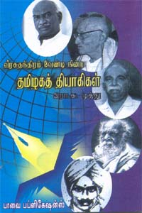 Veerasuthanthiram Vendi Nindra Tamilaga Thyagigal - வீரசுதந்திரம் வேண்டி நின்ற தமிழகத் தியாகிகள்