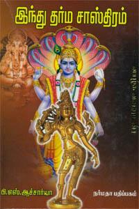Hindu Dharma Sasthiram - இந்து தர்ம சாஸ்திரம்