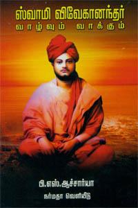 Swamy Vivekanantharin Vaazhvum Vaakum - ஸ்வாமி விவேகானந்தர் வாழ்வும் வாக்கும்