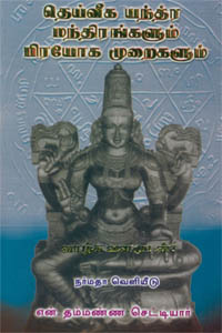 Dheiveega Yanthira Mandhirangalum Prayoga Muraigalum - தெய்வீக யந்த்ர மந்திரங்களும் பிரயோக முறைகளும்