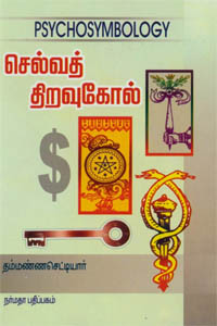 Tamil book Selva Thiravukol