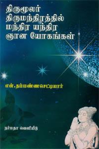 Thirumoolar thirumanthirathil manthira yanthira gnana yokangal - திருமூலர் திருமந்திரத்தில் மந்திர யந்திர ஞான யோகங்கள்
