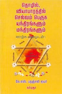 Thozhil Viyabarathil Selvam Peruga Yanthirangalum Manthirangalum - தொழில் வியாபாரத்தில் செல்வம் பெருக யந்திரங்களும் மந்திரங்களும்