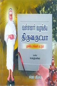 Vallalar Vazhangia Thiruvarutpa - வள்ளலார் வழங்கிய திருவருட்பா முக்கிய பாக்கள் மட்டும்