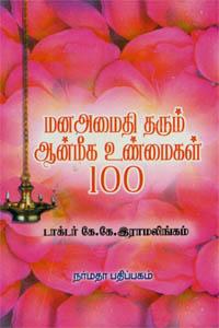 Mana Amaidhi Tharum Aanmeega Unmaigal - 100 - மன அமைதி தரும் ஆன்மீக உண்மைகள் 100