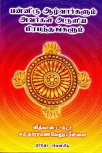 Panniru aazhwarkalum avarkal aruliya pirabanthangalum - பன்னிரு ஆழ்வார்களும் அவர்கள் அருளிய பிரபந்தங்களும்