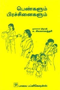Tamil book Pengalum Prachanaigalum