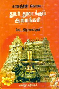 Kaalathin Kodai: Thuyar Thudaikkum Aalayangal - காலத்தின் கொடை துயர் துடைக்கும் ஆலயங்கள்